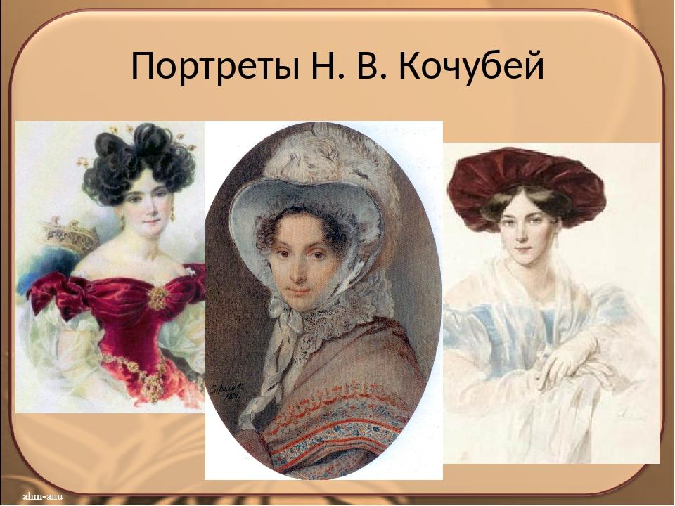 Портреты Н. В. Кочубей