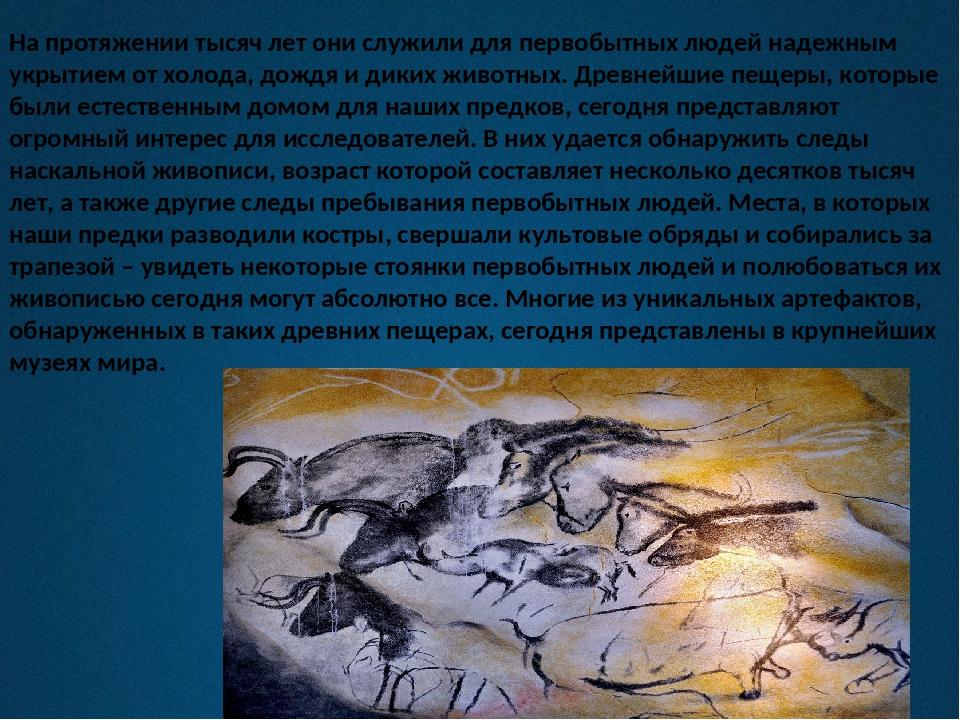 На протяжении тысяч лет они служили для первобытных людей надежным укрытием о...