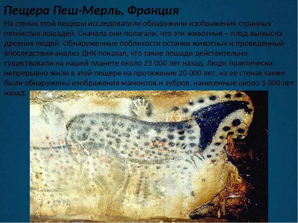 Пещера Пеш-Мерль, Франция На стенах этой пещеры исследователи обнаружили изоб...