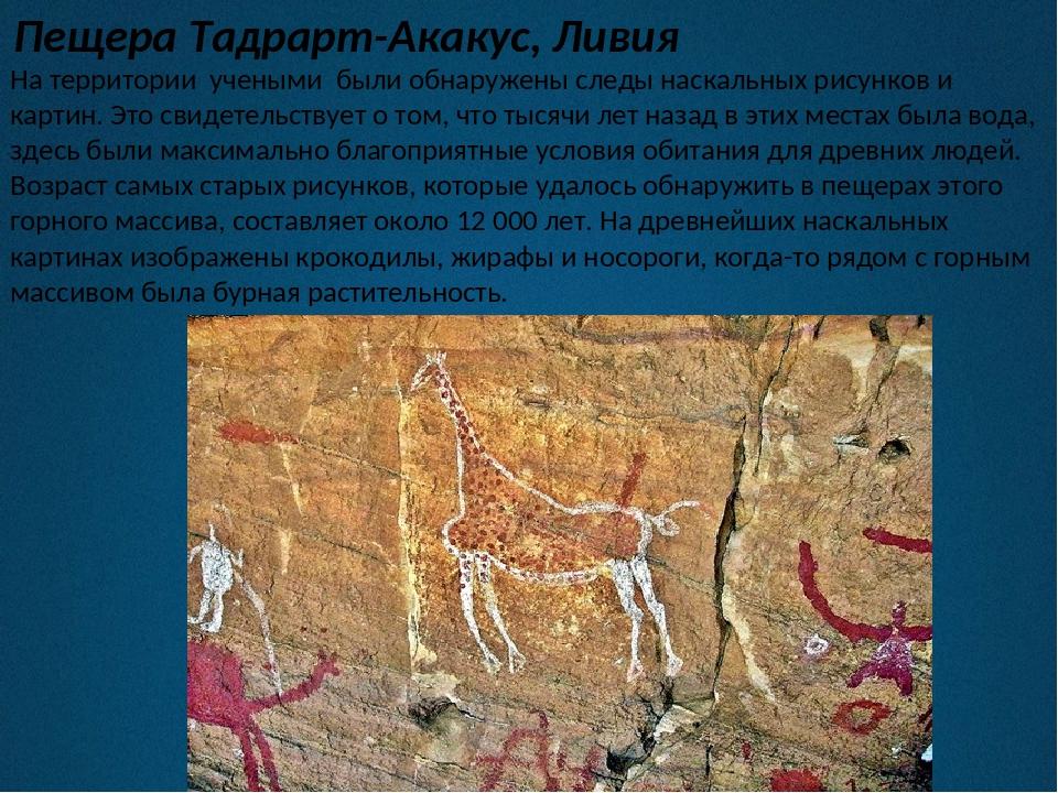 Пещера Тадрарт-Акакус, Ливия На территории учеными были обнаружены следы наск...