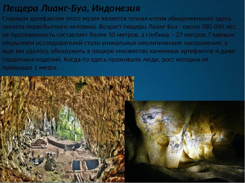 Пещера Лианг-Буа, Индонезия Главным артефактом этого музея является точная ко...