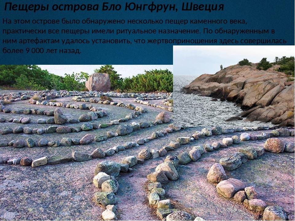 Пещеры острова Бло Юнгфрун, Швеция На этом острове было обнаружено несколько...