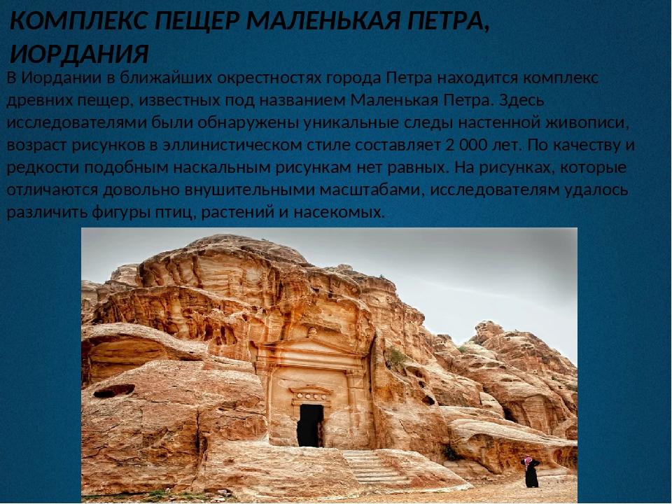 В Иордании в ближайших окрестностях города Петра находится комплекс древних п...