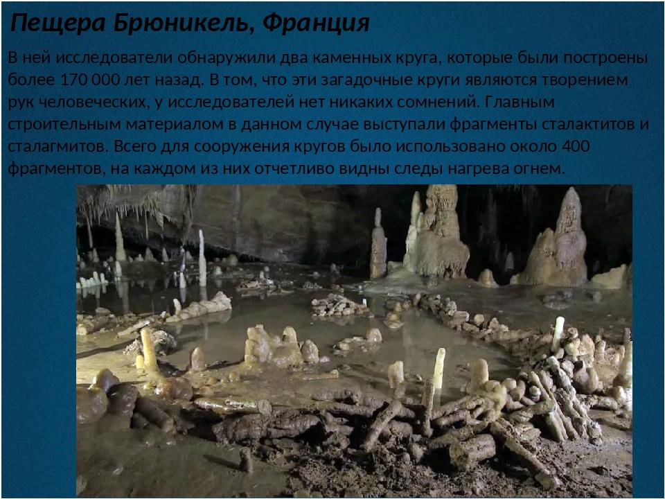 Пещера Брюникель, Франция В ней исследователи обнаружили два каменных круга,...