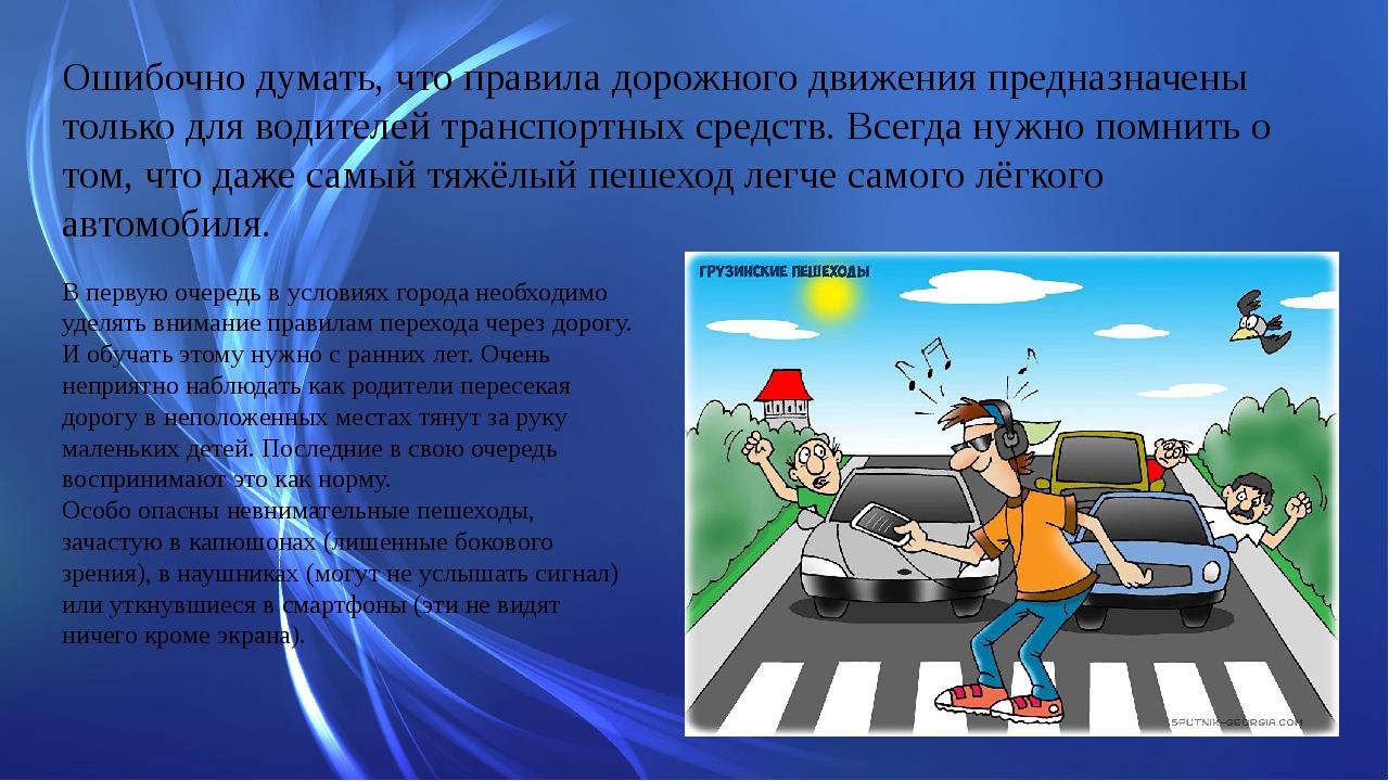 Ошибочно думать, что правила дорожного движения предназначены только для води...