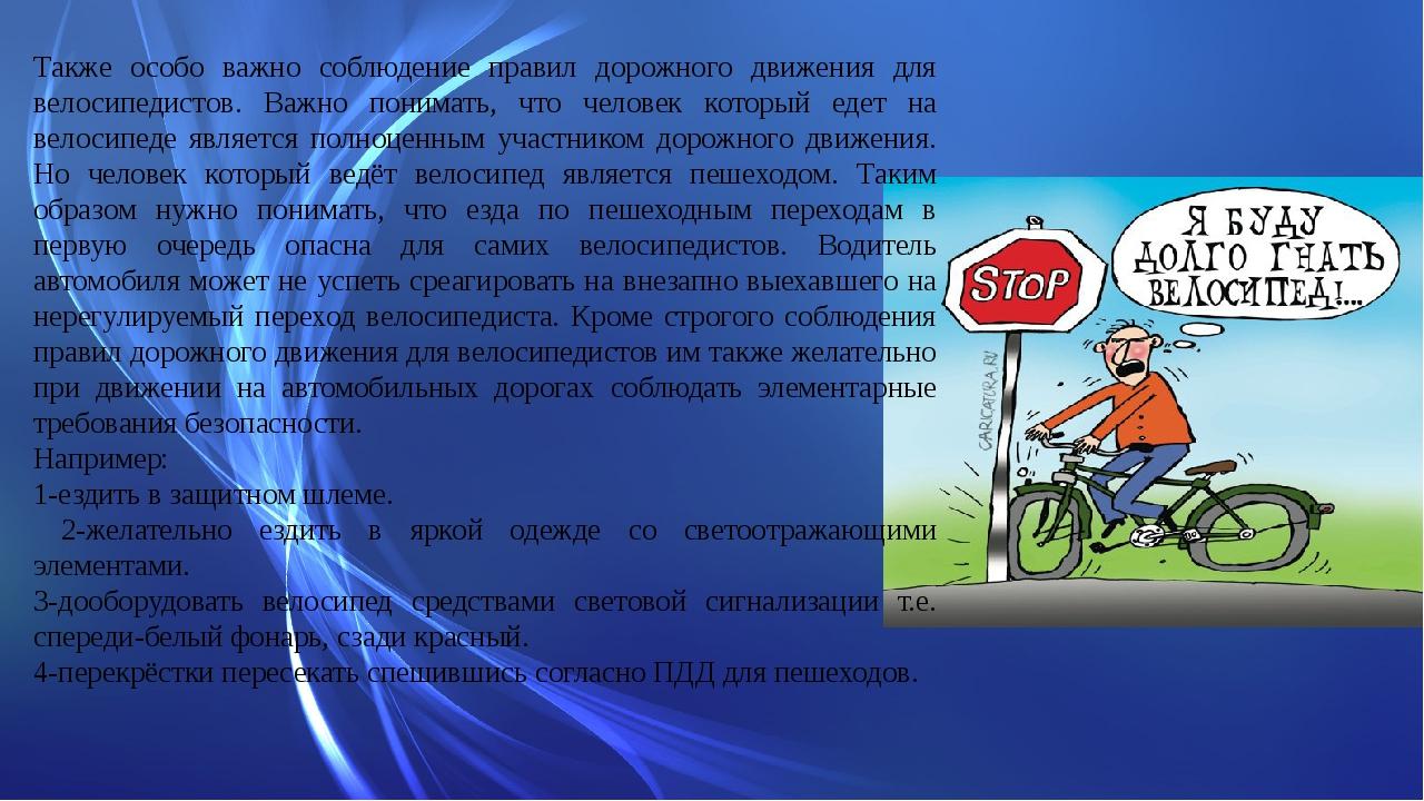 Также особо важно соблюдение правил дорожного движения для велосипедистов. Ва...