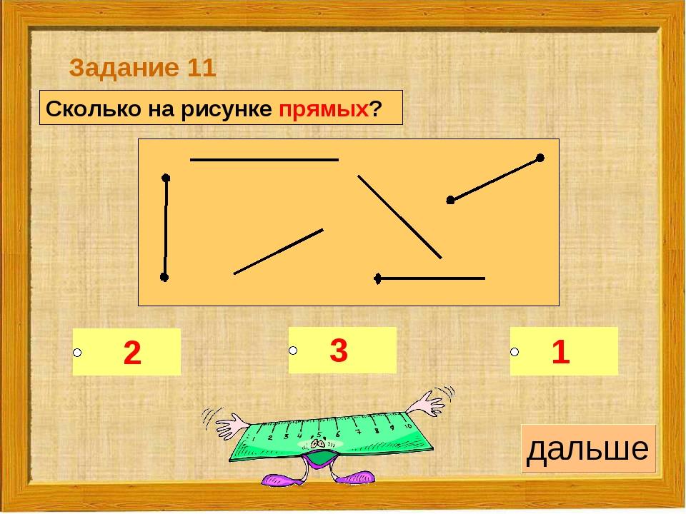 Сколько на рисунке прямых? Задание 11