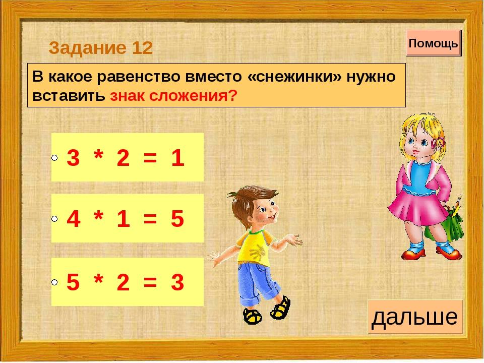 В какое равенство вместо «снежинки» нужно вставить знак сложения? Задание 12...