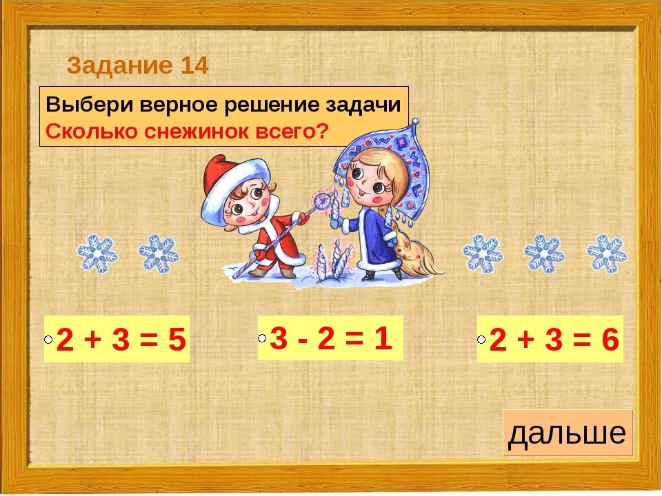 Выбери верное решение задачи Сколько снежинок всего? Задание 14