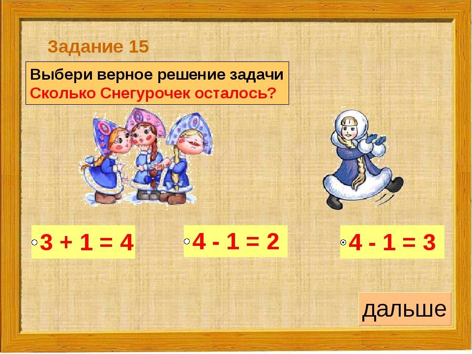 Выбери верное решение задачи Сколько Снегурочек осталось? Задание 15