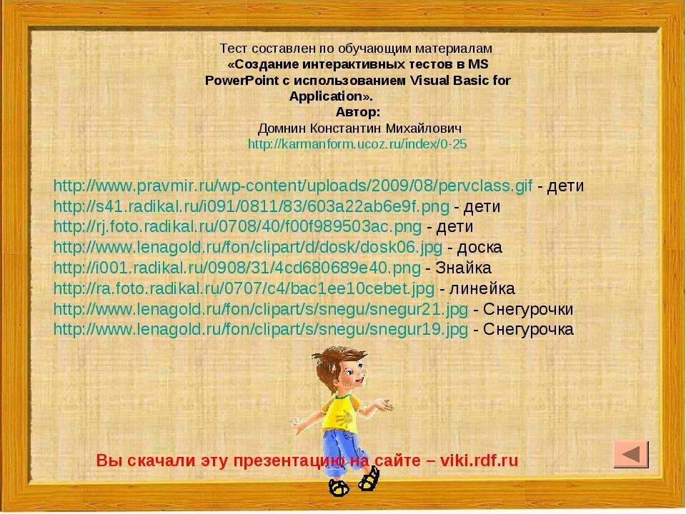 Тест составлен по обучающим материалам «Создание интерактивных тестов в MS Po...