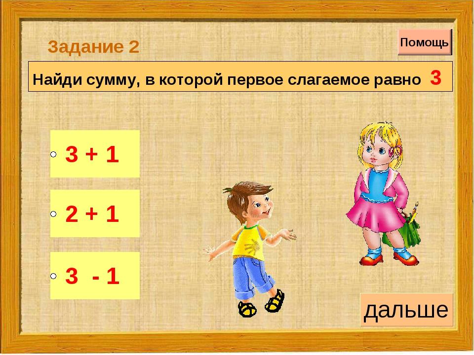 Найди сумму, в которой первое слагаемое равно 3 Задание 2 Помощь