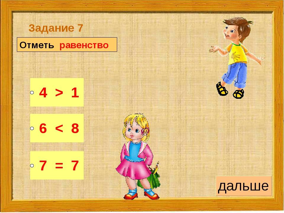 Отметь равенство Задание 7