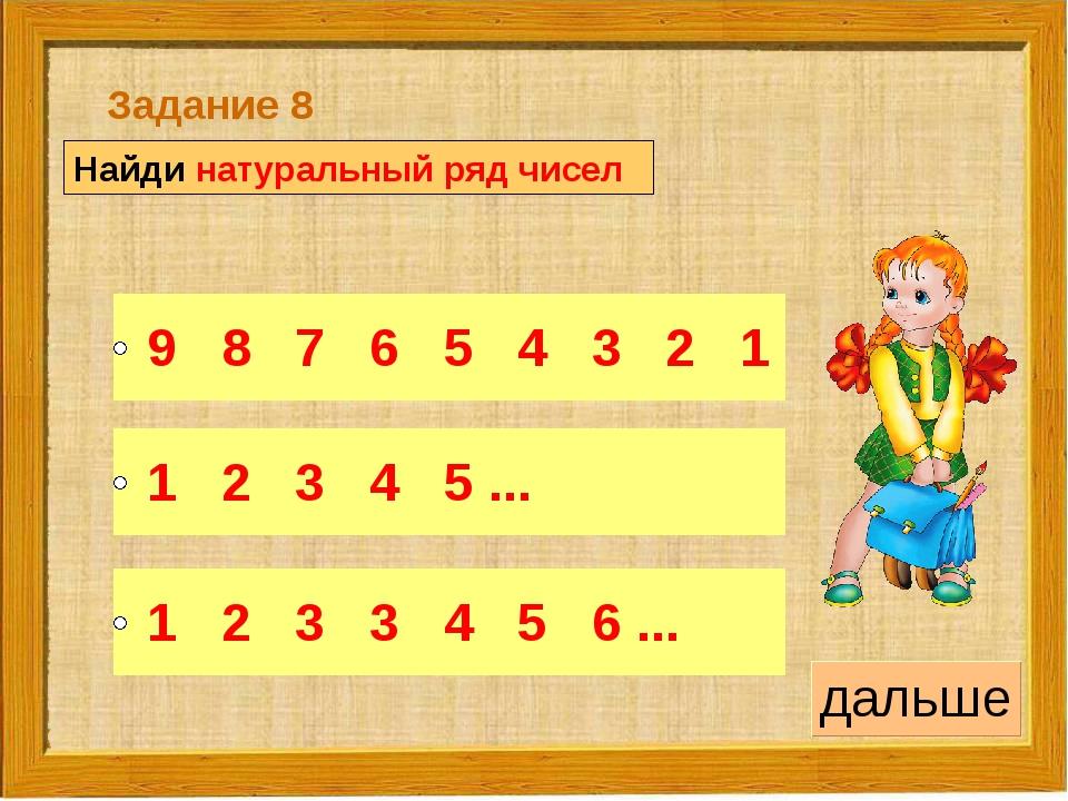 Найди натуральный ряд чисел Задание 8
