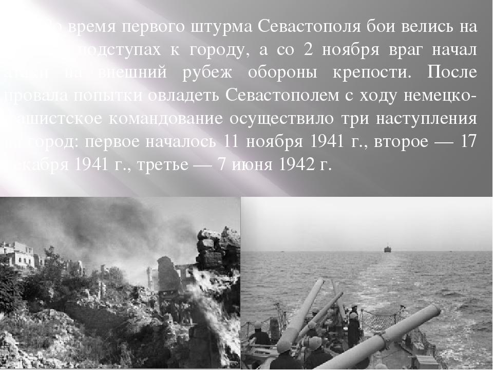 Во время первого штурма Севастополя бои велись на дальних подступах к городу...