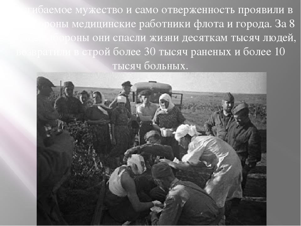 Несгибаемое мужество и само отверженность проявили в дни обороны медицинские...