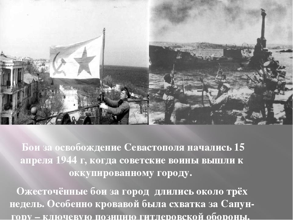 Бои за освобождение Севастополя начались 15 апреля 1944 г, когда советские в...