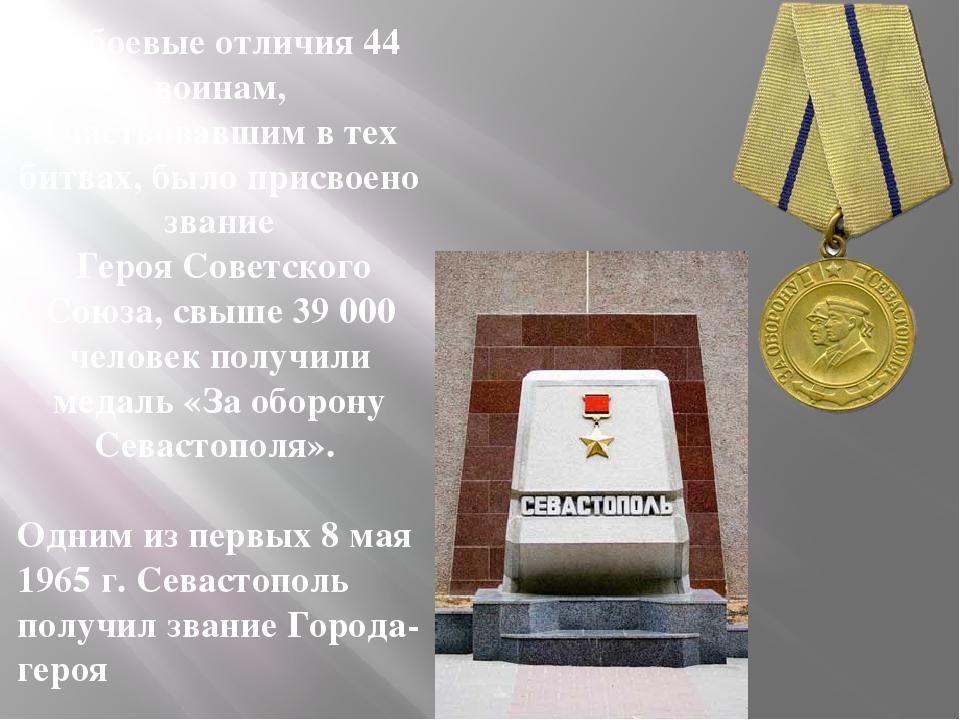 За боевые отличия 44 воинам, участвовавшим в тех битвах, было присвоено звани...