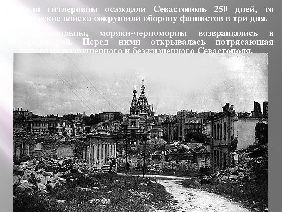 Если гитлеровцы осаждали Севастополь 250 дней, то советские войска сокрушили...