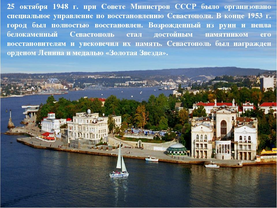 25 октября 1948 г. при Совете Министров СССР было организовано специальное уп...