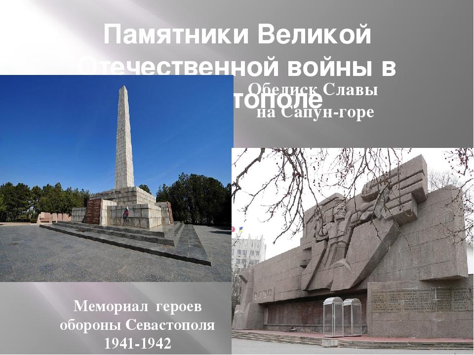 Памятники Великой Отечественной войны в Севастополе Обелиск Славы на Сапун-го...