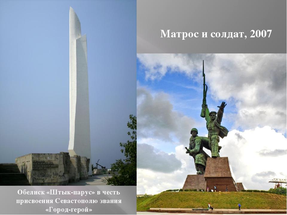 Матрос и солдат, 2007 Обелиск «Штык-парус» в честь присвоения Севастополю зва...