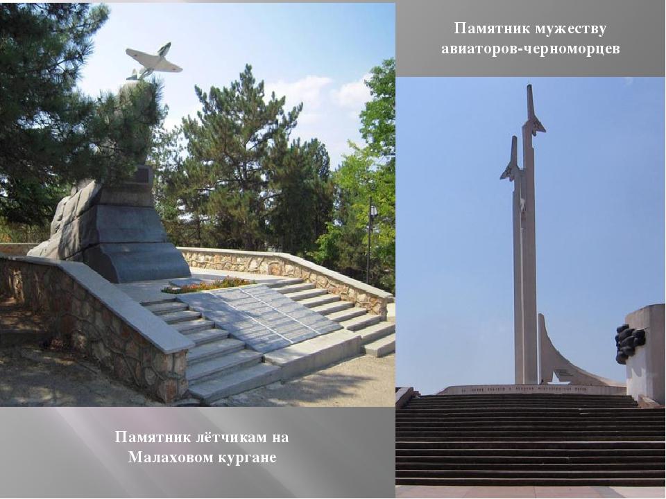 Памятник мужеству авиаторов-черноморцев Памятник лётчикам на Малаховом кургане