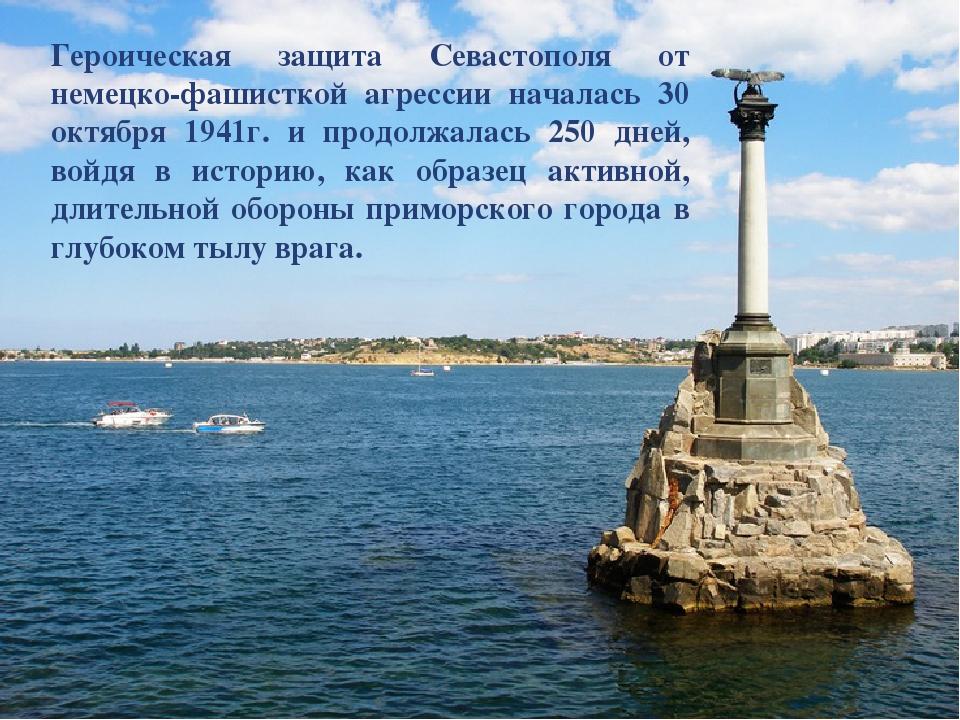 Героическая защита Севастополя от немецко-фашисткой агрессии началась 30 октя...