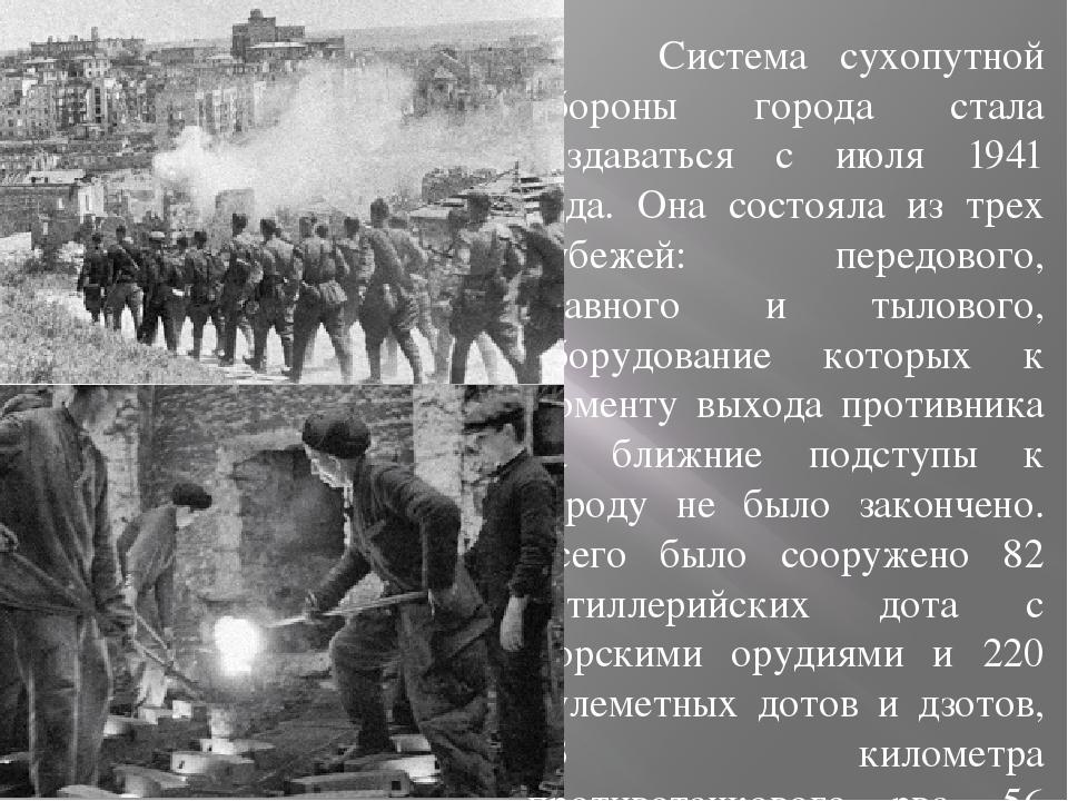 Система сухопутной обороны города стала создаваться с июля 1941 года. Она со...