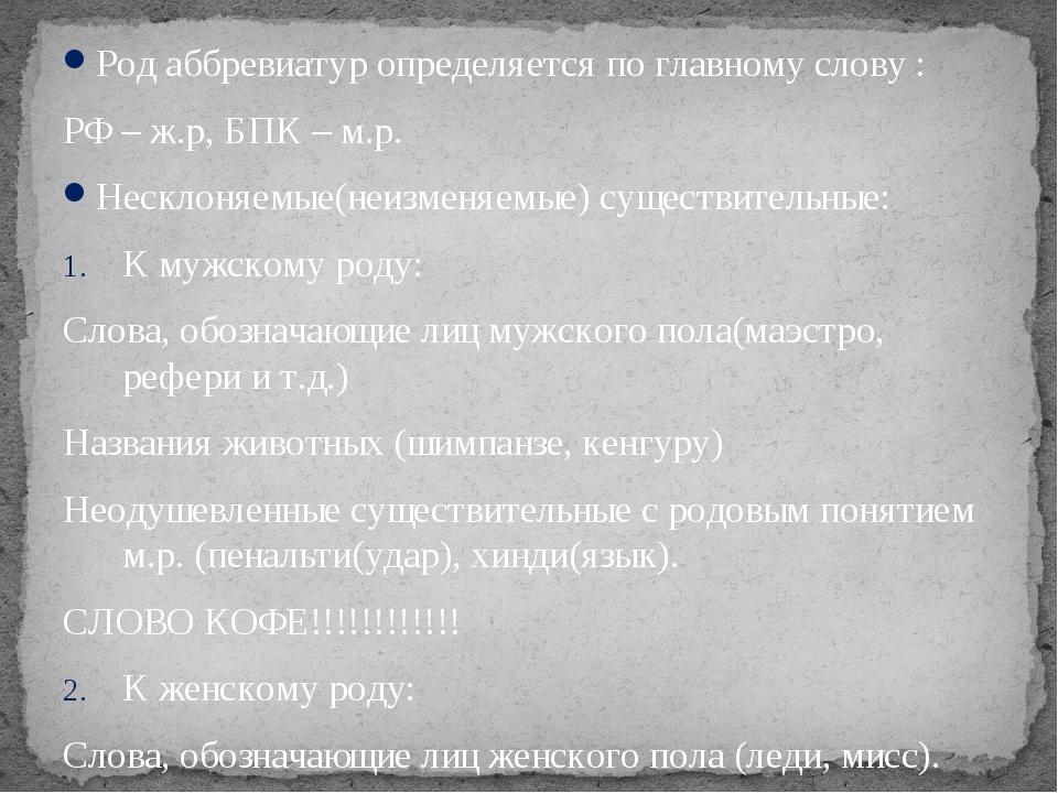 Род аббревиатур определяется по главному слову : РФ – ж.р, БПК – м.р. Несклон...
