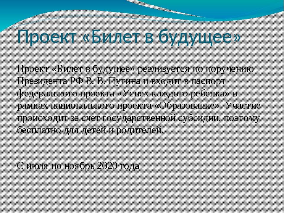 Проект «Билет в будущее» Проект «Билет в будущее» реализуется по поручению Пр...
