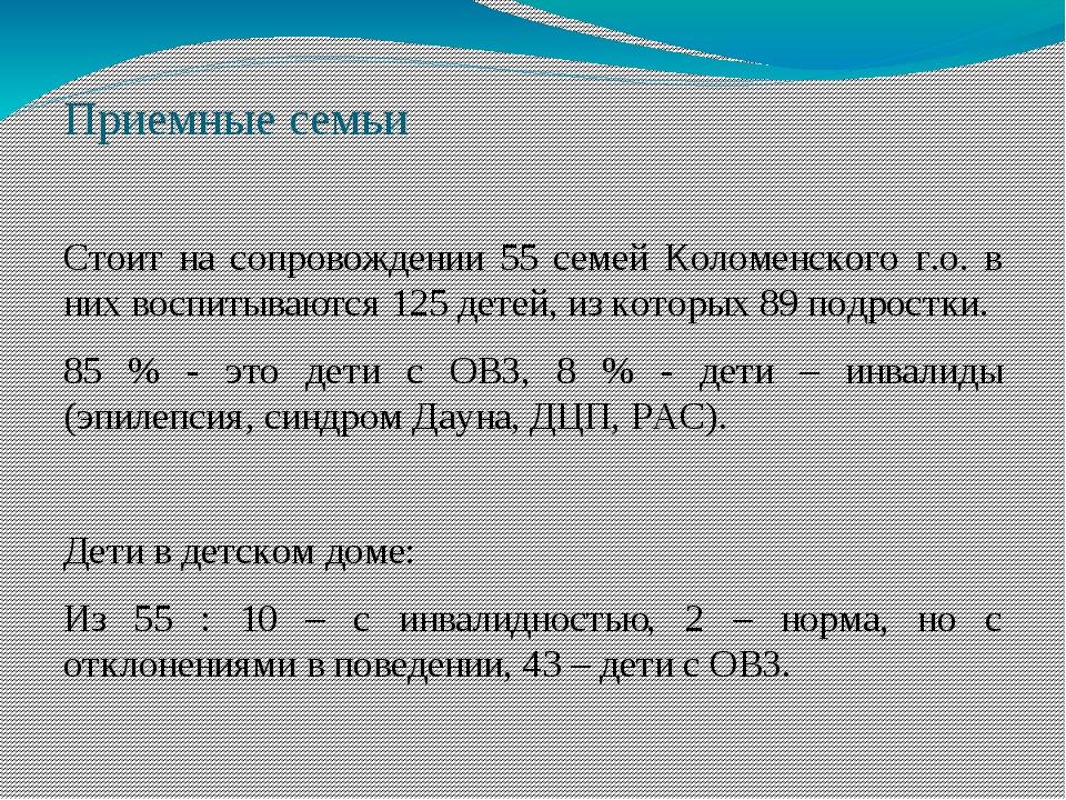 Приемные семьи Стоит на сопровождении 55 семей Коломенского г.о. в них воспит...