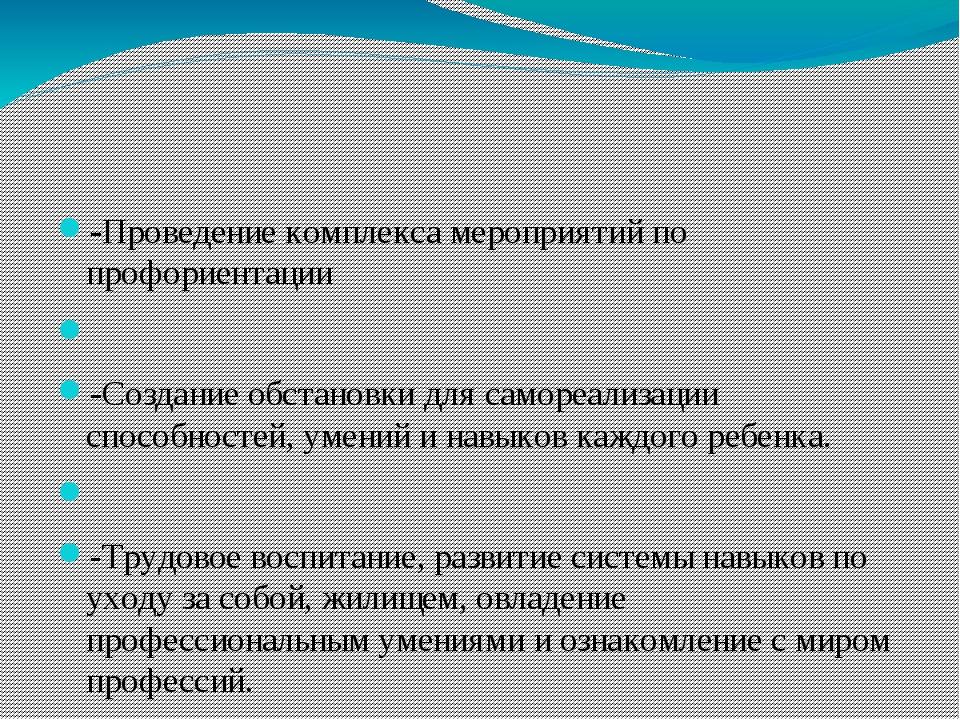 -Проведение комплекса мероприятий по профориентации  -Создание обстановки д...