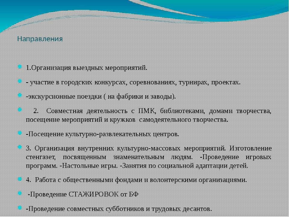 Направления 1.Организация выездных мероприятий. - участие в городских конкур...