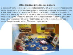 4.Восприятие и усвоение нового В основной части непосредственной образовател