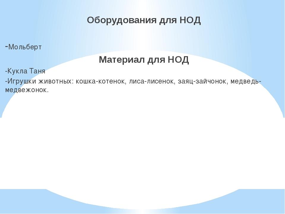 Оборудования для НОД -Мольберт Материал для НОД -Кукла Таня -Игрушки животны...