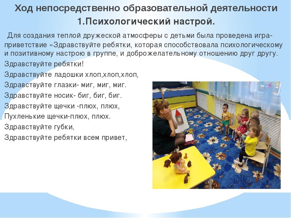 Ход непосредственно образовательной деятельности 1.Психологический настрой. Д...