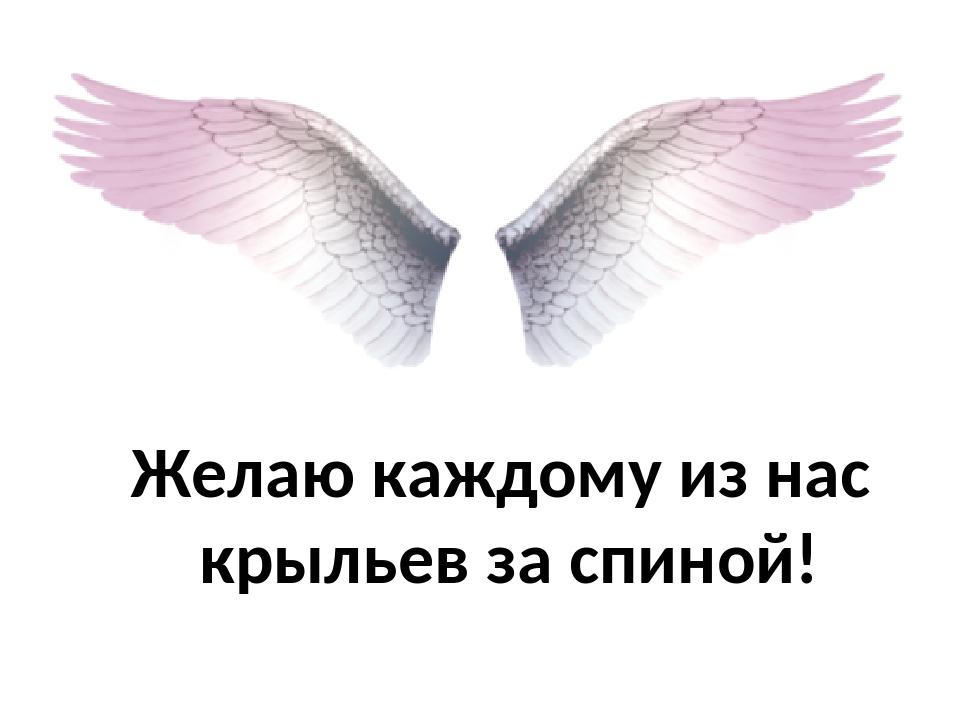 красной что означает поздравление крыльев за спиной сам процесс