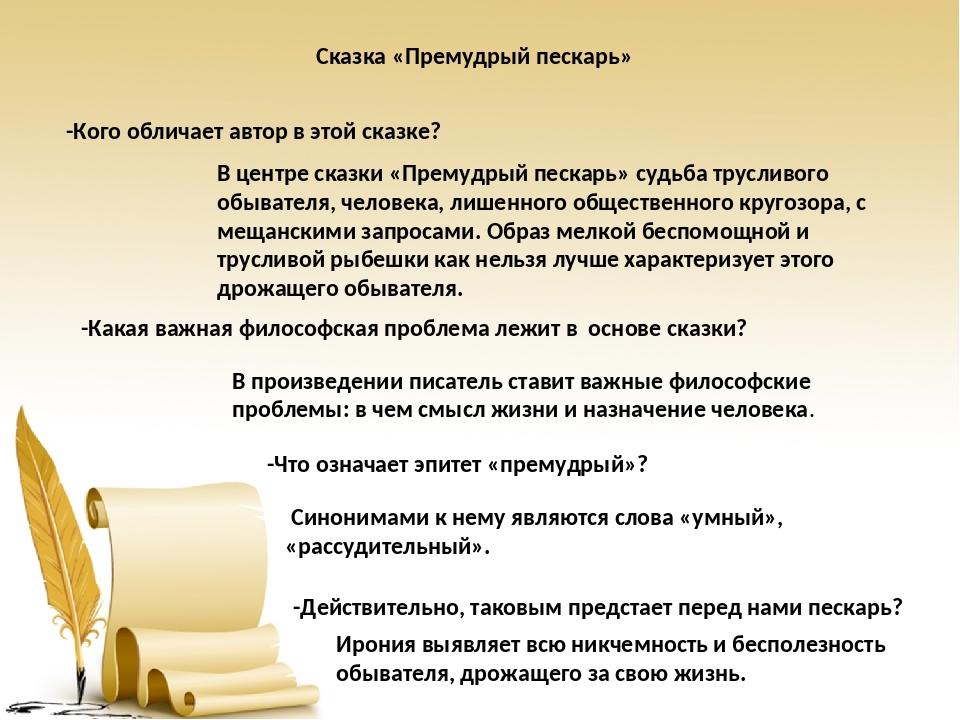 """Презентация по литературе """"Сказки М.Е.Салтыкова - Щедрина ..."""