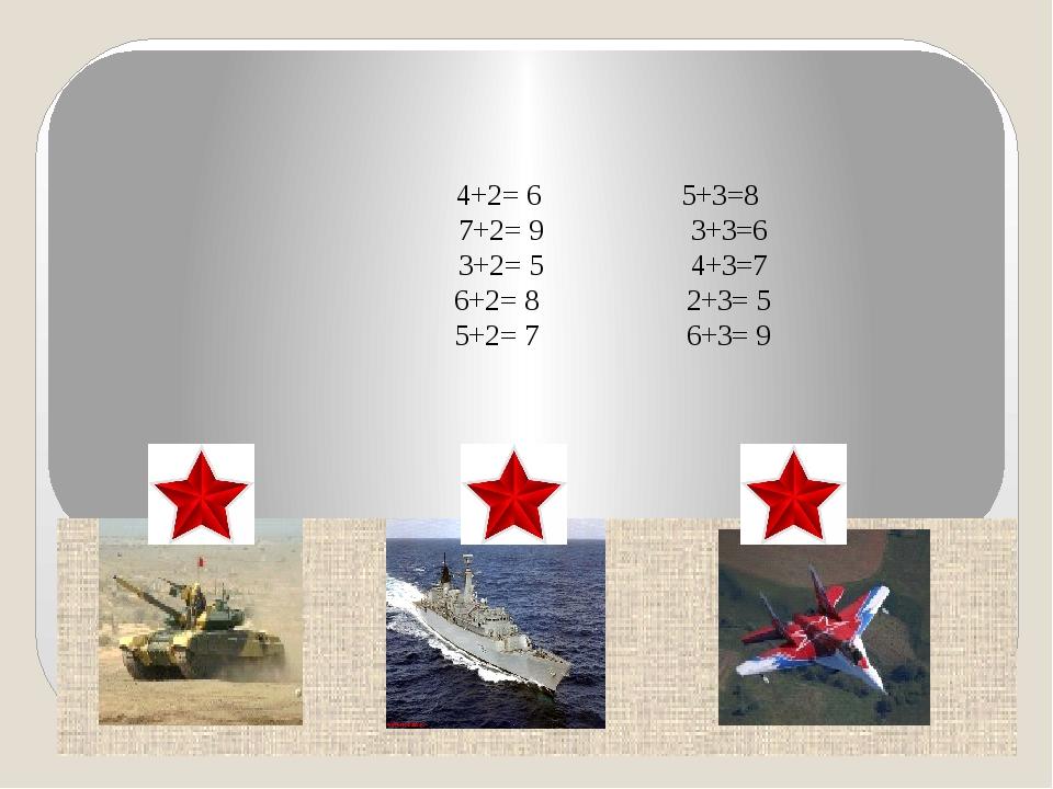 4+2= 6 5+3=8 7+2= 9 3+3=6 3+2= 5 4+3=7 6+2= 8 2+3= 5 5+2= 7 6+3= 9