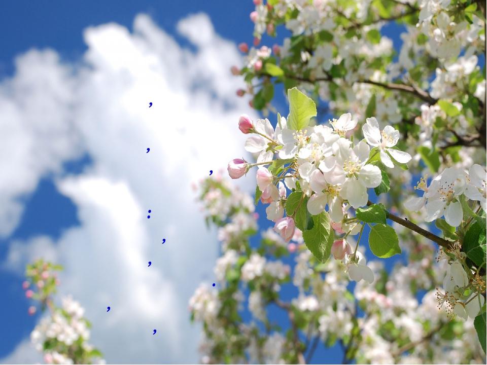 Птичьих песен вся полна, Расцвела вокруг весна, Солнцем засияла, Всё красивым...