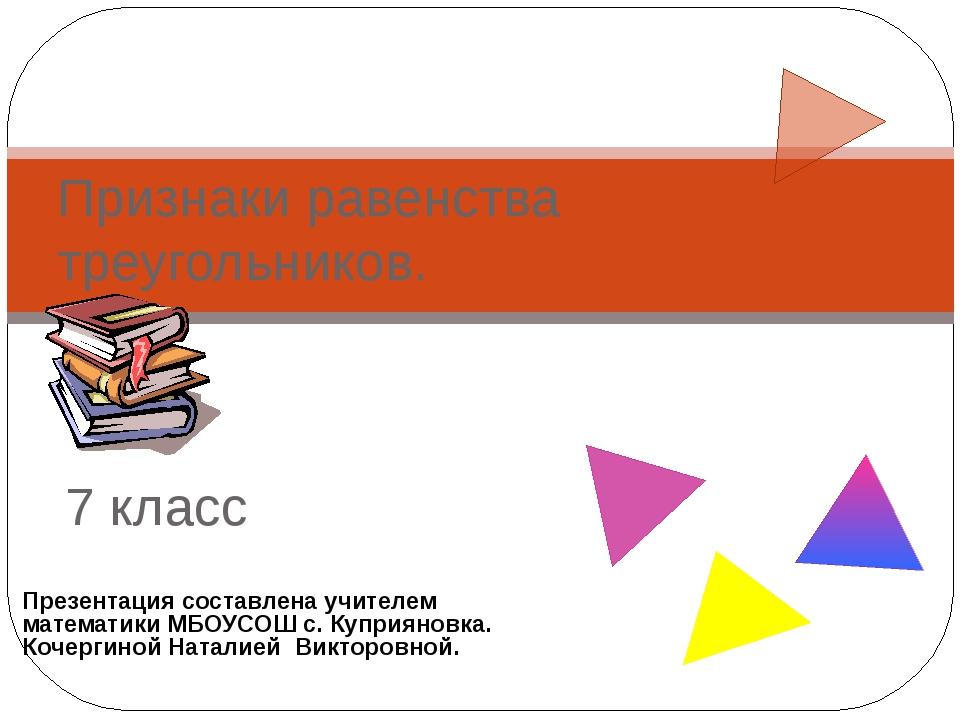 7 класс Признаки равенства треугольников. Презентация составлена учителем ма...