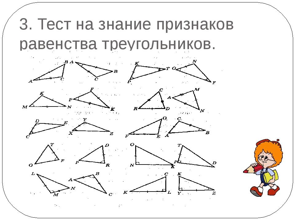 3. Тест на знание признаков равенства треугольников.