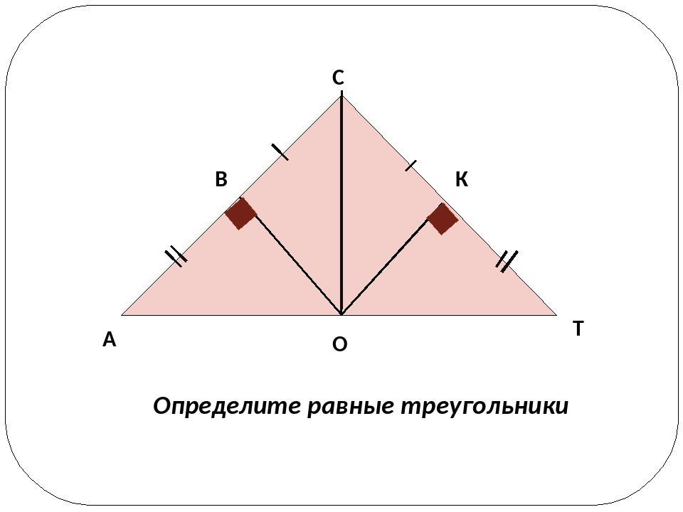 А О Т К С В Определите равные треугольники