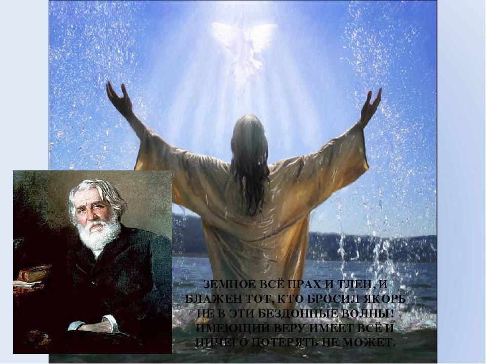 ЗЕМНОЕ ВСЁ ПРАХ И ТЛЕН, И БЛАЖЕН ТОТ, КТО БРОСИЛ ЯКОРЬ НЕ В ЭТИ БЕЗДОННЫЕ ВОЛ...