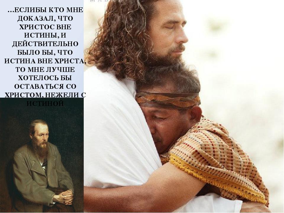 …ЕСЛИБЫ КТО МНЕ ДОКАЗАЛ, ЧТО ХРИСТОС ВНЕ ИСТИНЫ, И ДЕЙСТВИТЕЛЬНО БЫЛО БЫ, ЧТО...