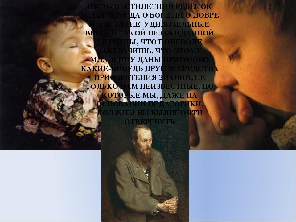 ПЯТИ-ШЕСТИЛЕТНИЙ РЕБЁНОК ЗНАЕТ ИНОГДА О БОГЕ ЛИ О ДОБРЕ И ЗЛЕ ТАКИЕ УДИВИТЕЛЬ...