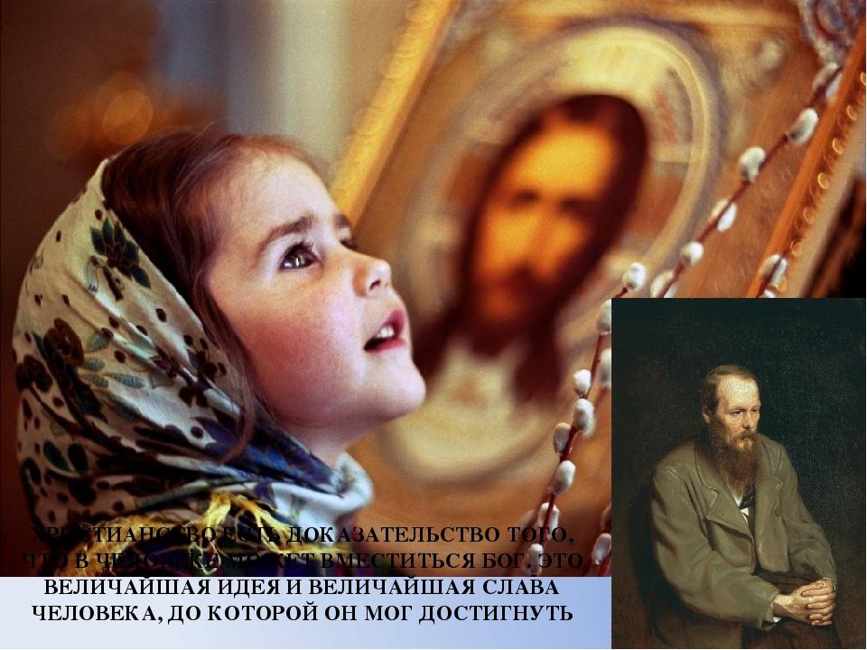 ХРИСТИАНСТВО ЕСТЬ ДОКАЗАТЕЛЬСТВО ТОГО, ЧТО В ЧЕЛОВЕКЕ МОЖЕТ ВМЕСТИТЬСЯ БОГ. Э...