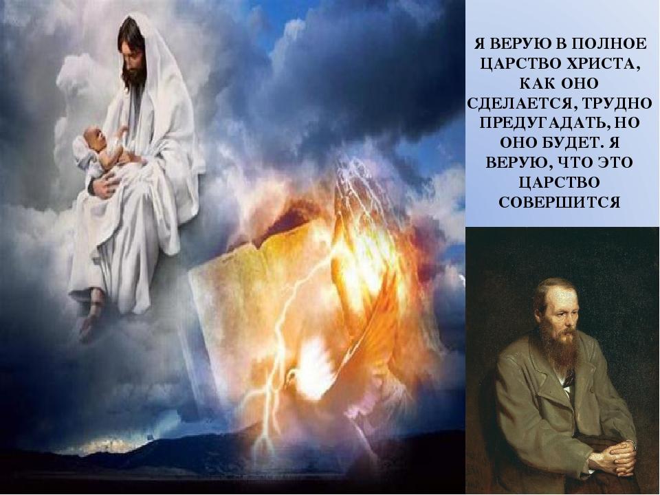 Я ВЕРУЮ В ПОЛНОЕ ЦАРСТВО ХРИСТА, КАК ОНО СДЕЛАЕТСЯ, ТРУДНО ПРЕДУГАДАТЬ, НО ОН...