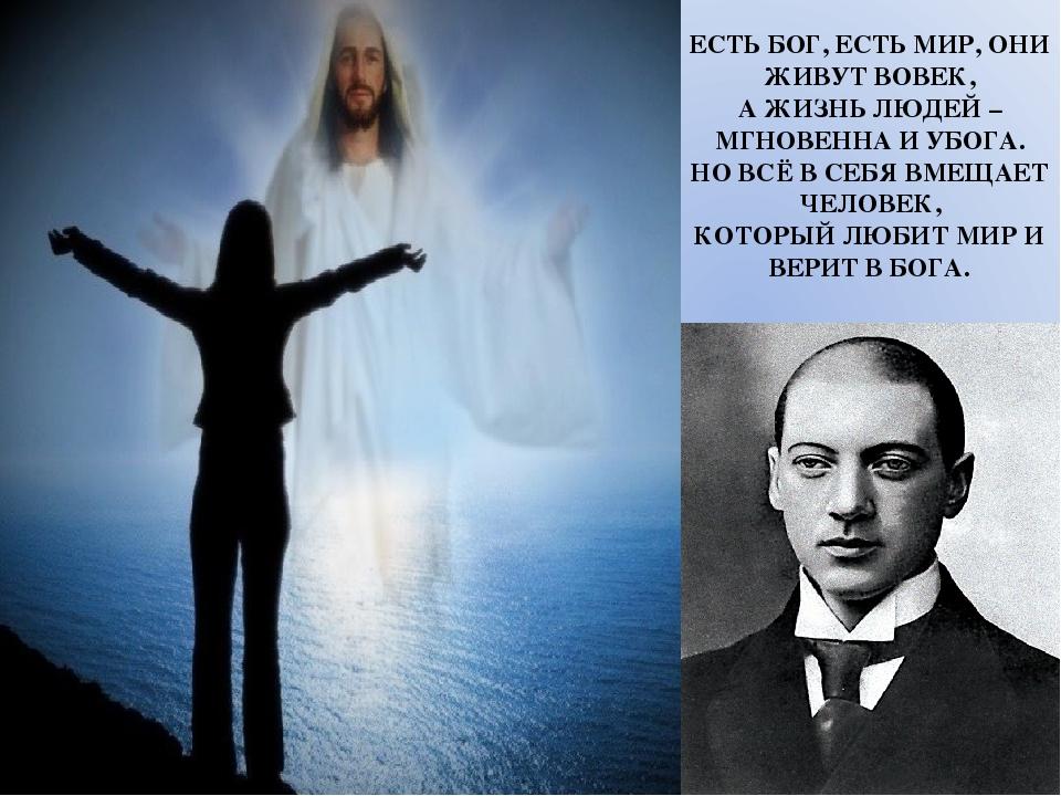 ЕСТЬ БОГ, ЕСТЬ МИР, ОНИ ЖИВУТ ВОВЕК, А ЖИЗНЬ ЛЮДЕЙ – МГНОВЕННА И УБОГА. НО ВС...